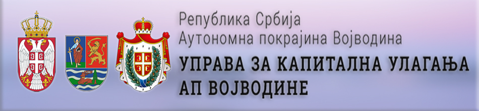 Управа за капитална улагања