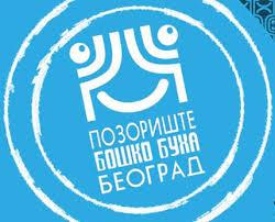 Бесплатне представе за децу у Београдском Позоришту
