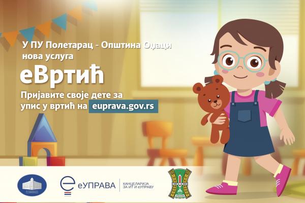 Подношење пријаве детета у предшколску установу електронским путем од 11.05. до 05.06.2020.
