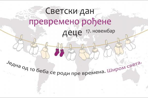 Светски дан превремено рођене деце